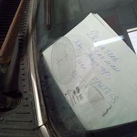 записка автовладельца